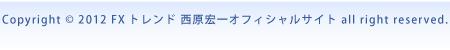 Copyright  FXトレンド 西原宏一オフィシャルサイト all right reserved.