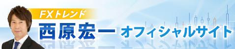 FXトレンド西原宏一オフィシャルブログ