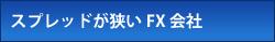 スプレッドが狭いFX会社